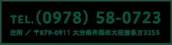 〒879-0911 大分県杵築市大田波多方3255 / TEL(0978) 58-0723